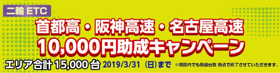 助成キャンペーン-02.jpg
