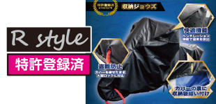 2017winter_bikecover.jpg