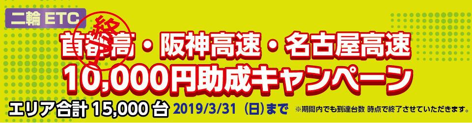 h.30助成キャンペーン-02.jpg