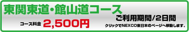 関東-09.jpg