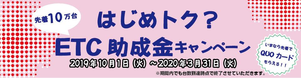 はじめトク助成-02.jpg
