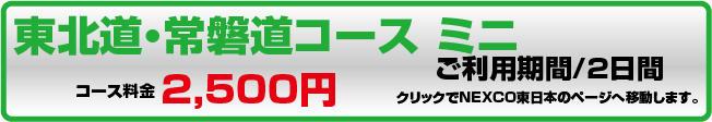関東-07.jpg
