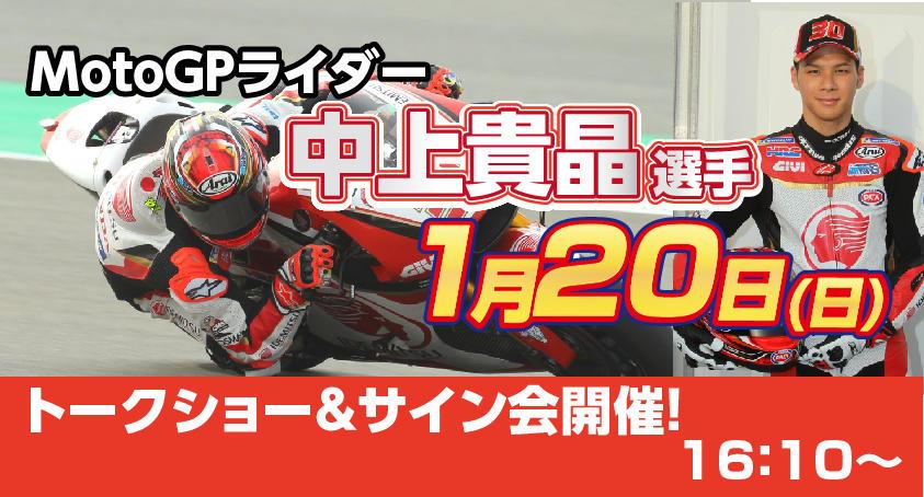 nakagami-01.jpg