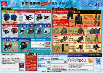 【RICO】2018冬表.jpg