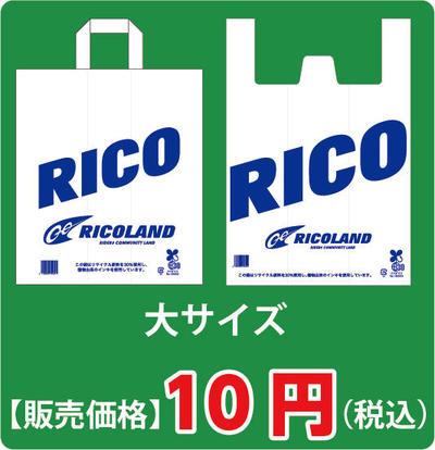 レジ袋pop-07.jpg