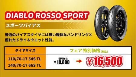 ピレリタイヤフェア_DIABLO_ROSSOsports-01.jpg