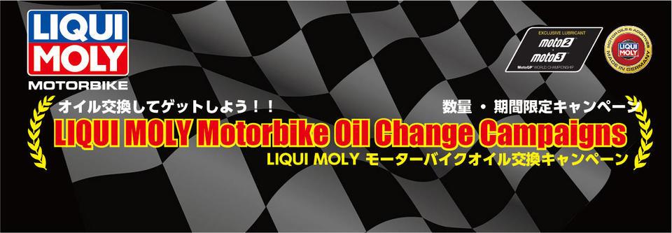 LIQUI_MOLY_オイル交換キャンペーン-02.jpg