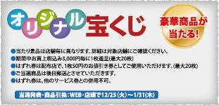 宝くじ_310-150.jpg