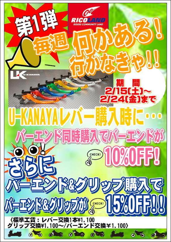 カナヤイベント.JPG