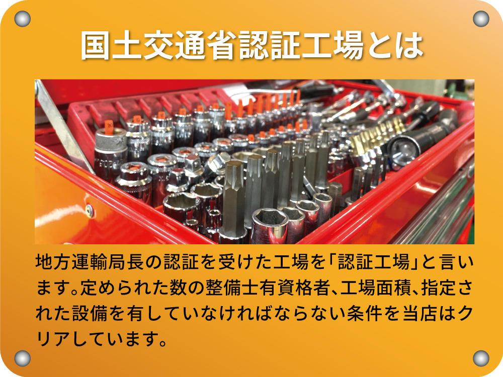 車検_認証工場.jpg