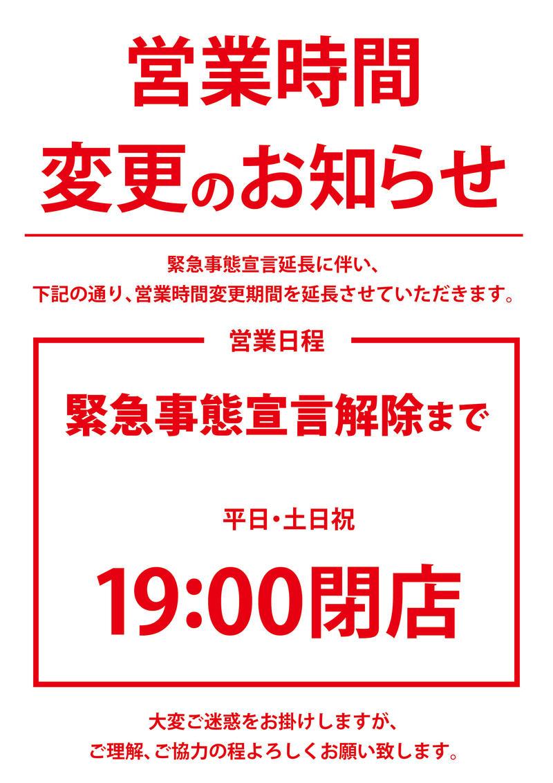 福岡 宣言 解除 事態 緊急