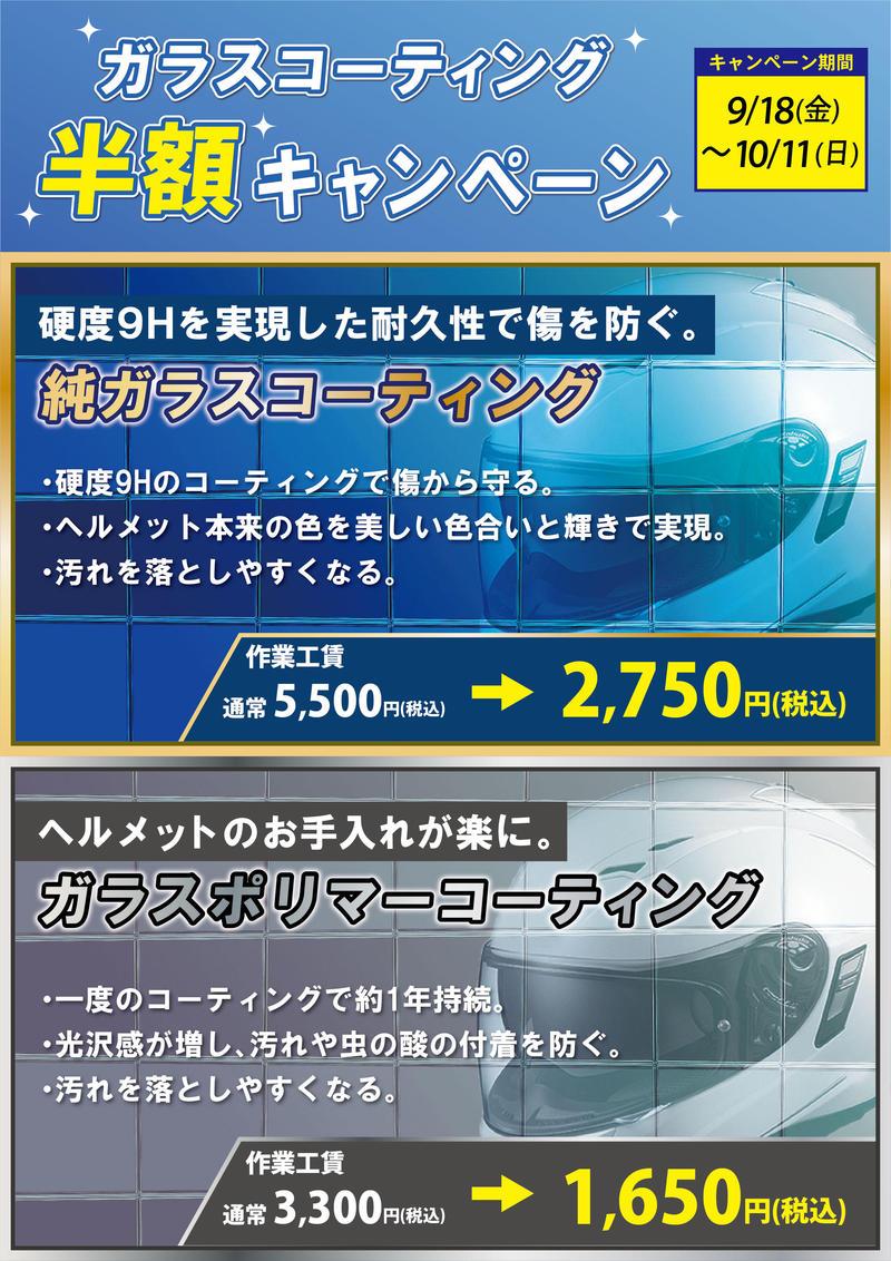 ガラスコーティング_半額POP.jpg