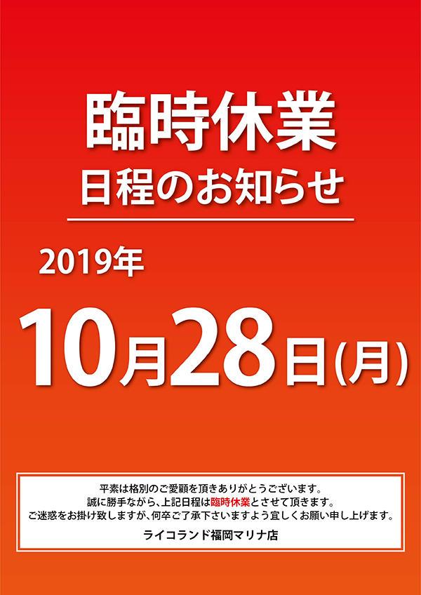 休業POPweb.jpg