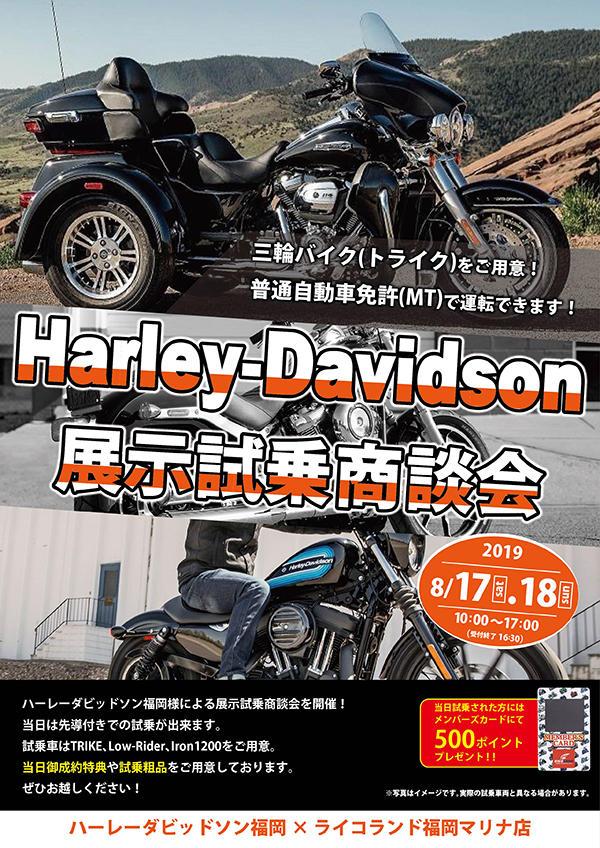 ハーレー試乗会2DAYS web.jpg