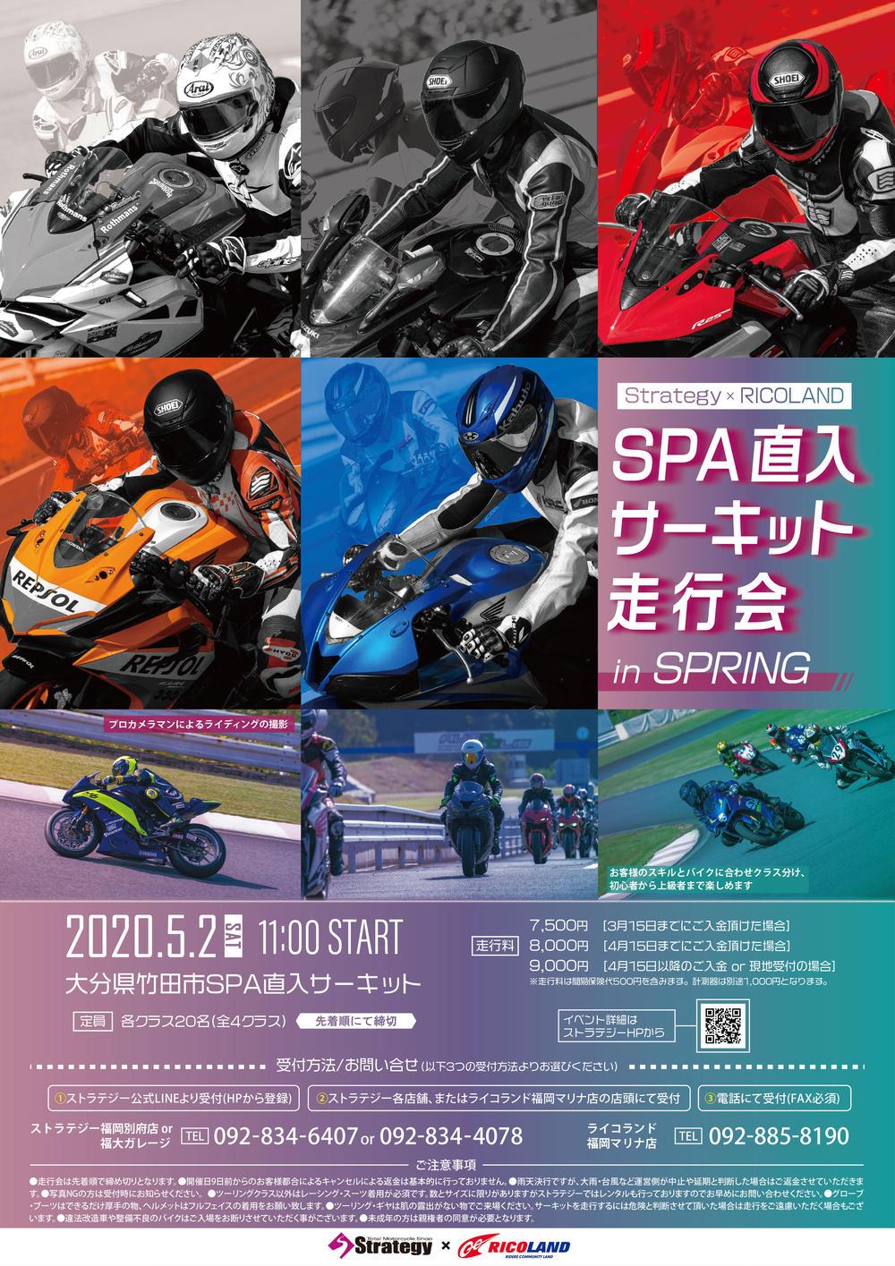 春のサーキット走行会2020.jpg