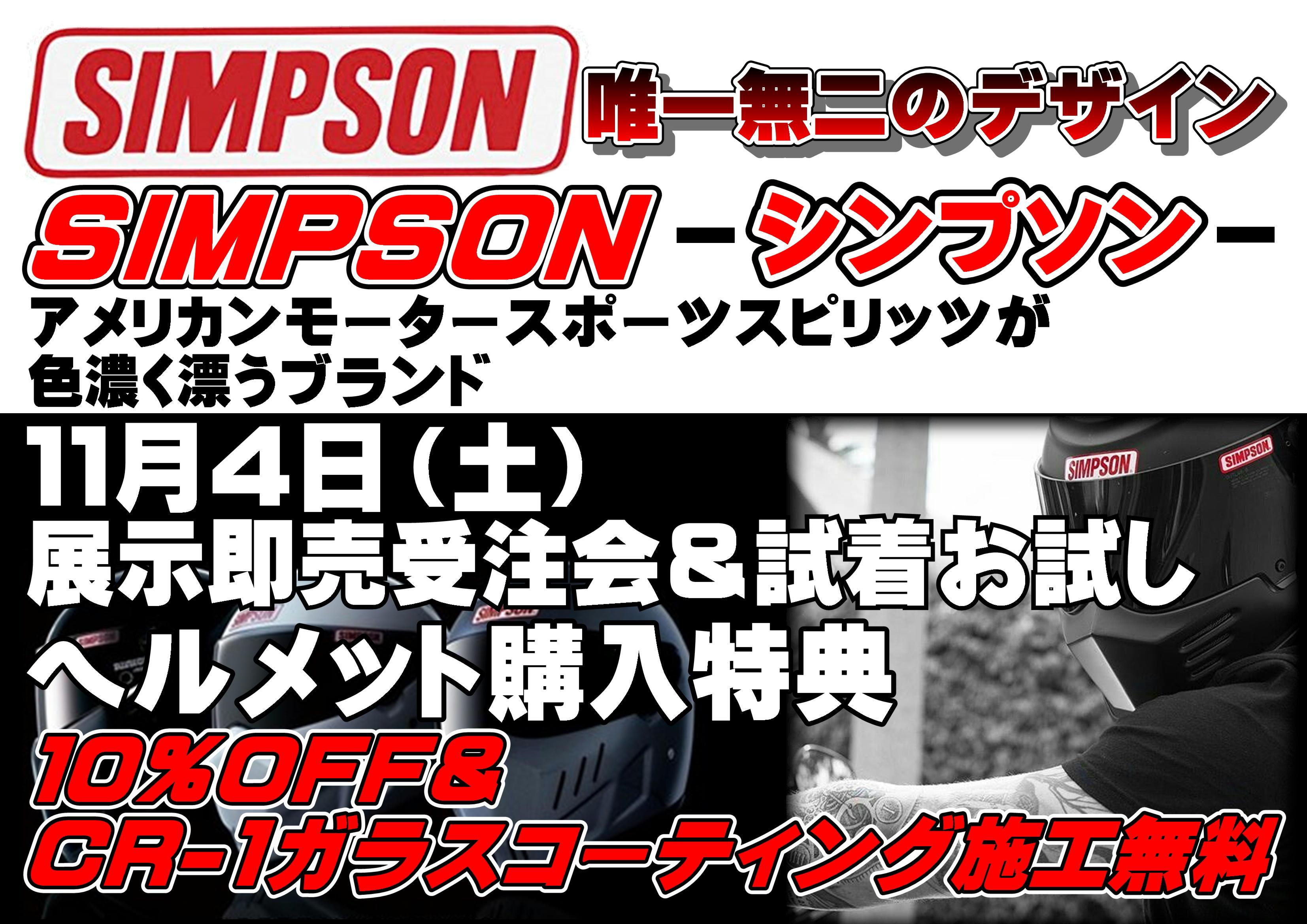 シンプソンイベントA1.JPG
