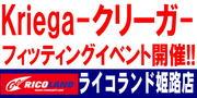 クリーガイベントバナー②.JPG