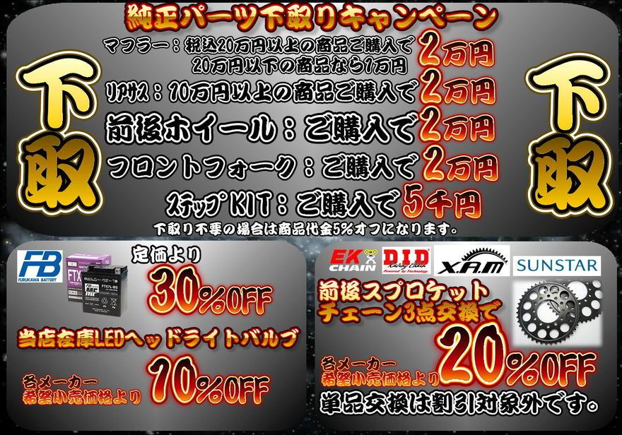 2019.1セール2.JPGのサムネイル画像