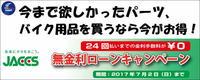 JACCS無金利 TOPバナー2.JPG