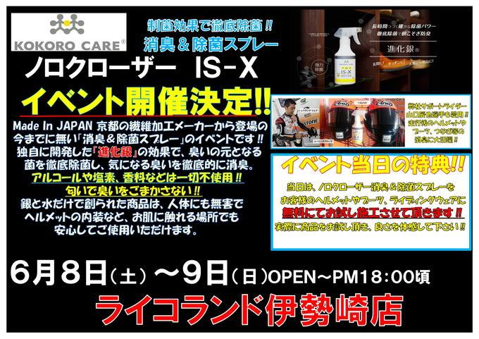 2005_2019.06.08-09RL_ISESAKI2.jpg