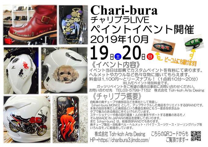 charibura_20191019.jpg