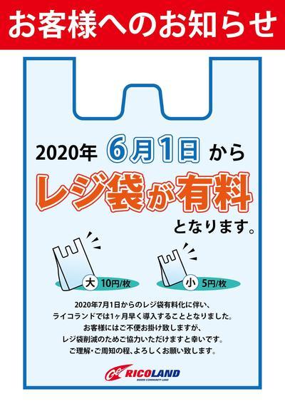 rejibukuro_20200601-.jpg