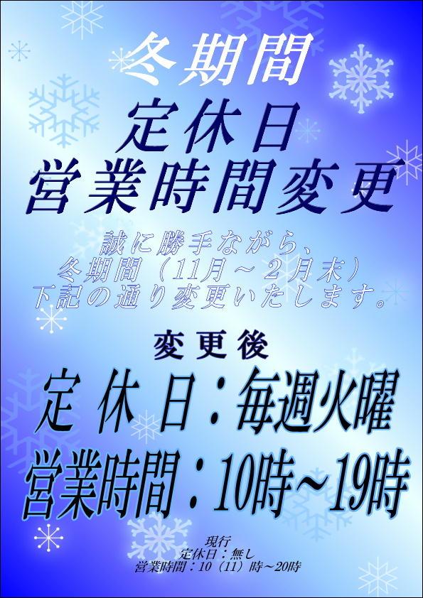 冬期間定休日等変更案内.JPG