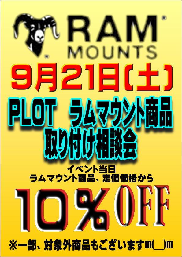 RAMマウント9月POP.JPG