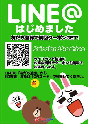 ポスターA4柏店.jpg