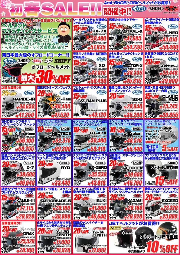 ヘルメット20202月.jpg