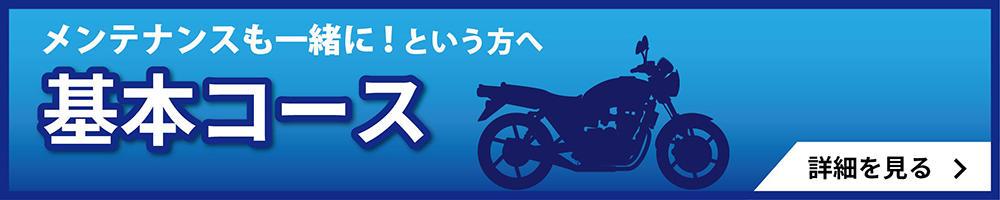 車検_基本コース.jpg