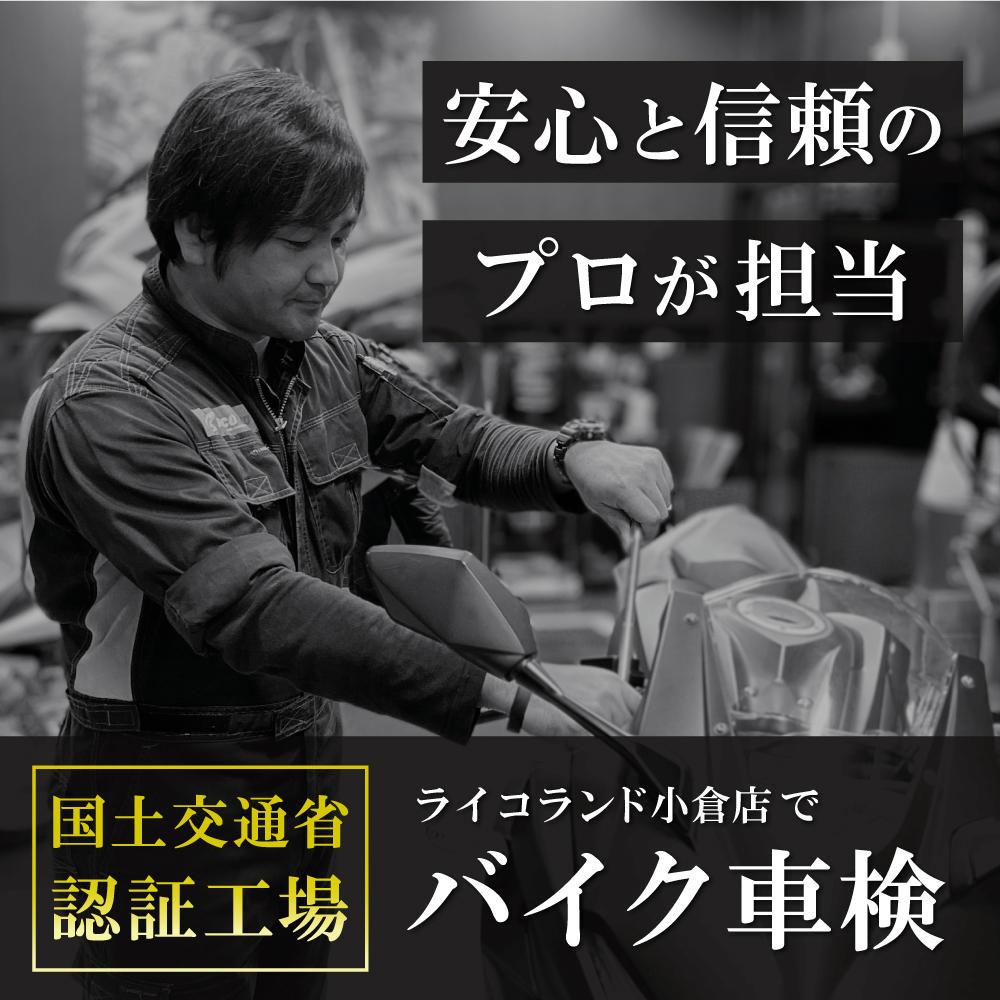 車検_トップ【小倉】.jpg