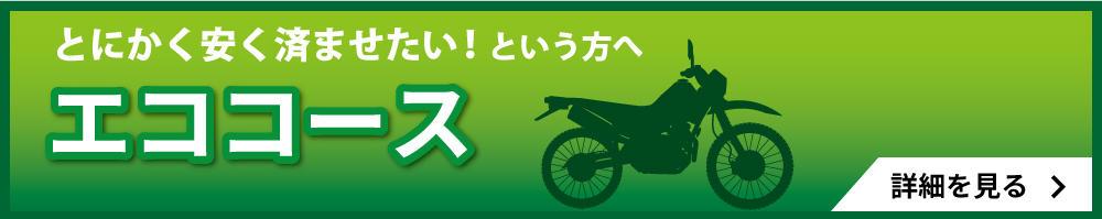 車検_エココース.jpg