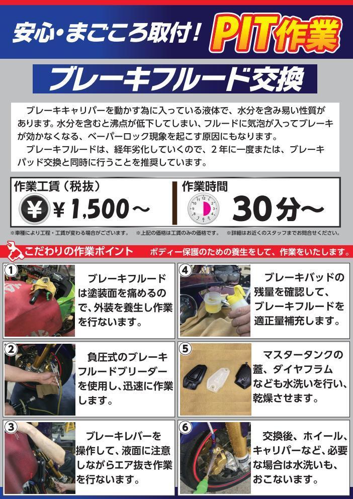 安心まごころpit作業.jpg