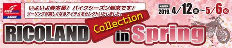 collectionBannar_2019spring3.jpg