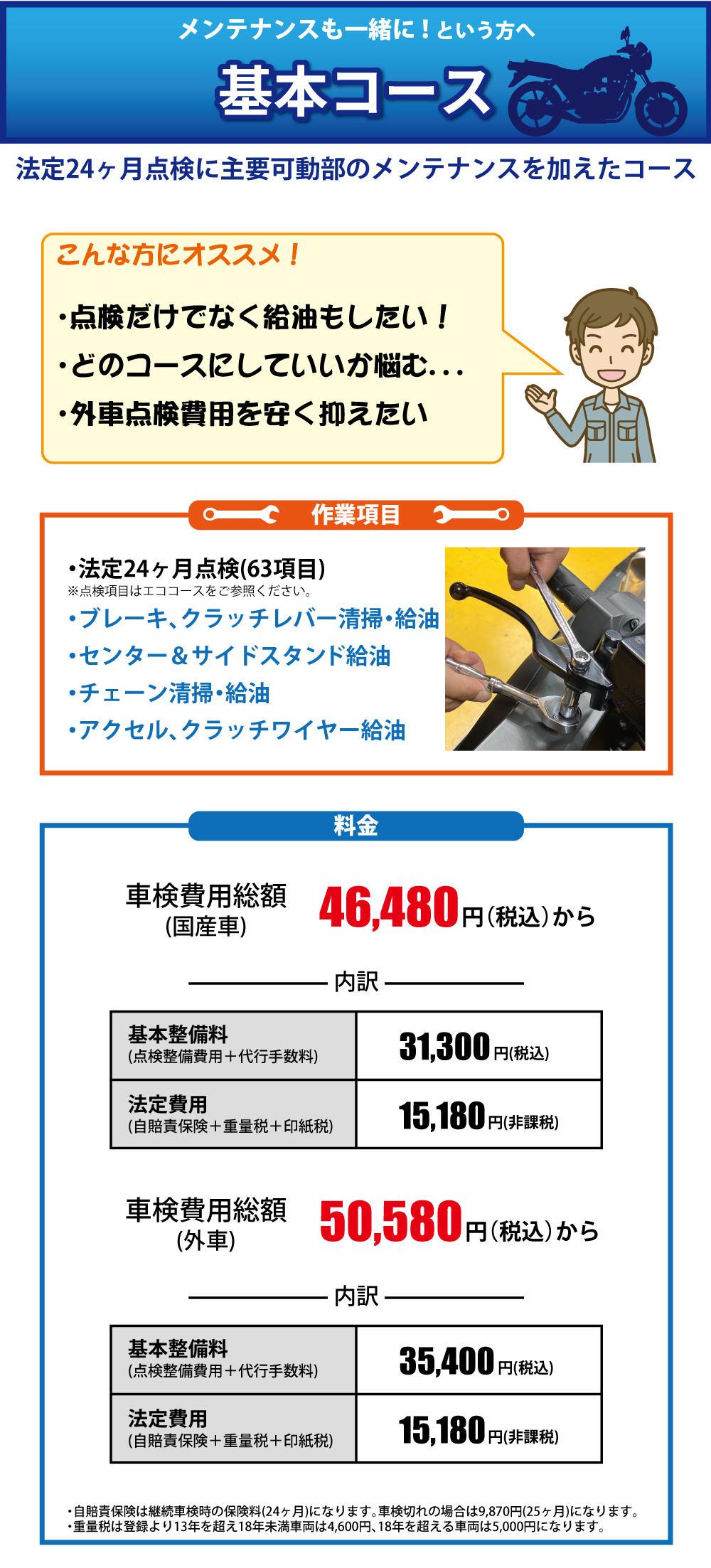 コース説明_基本コース.jpg