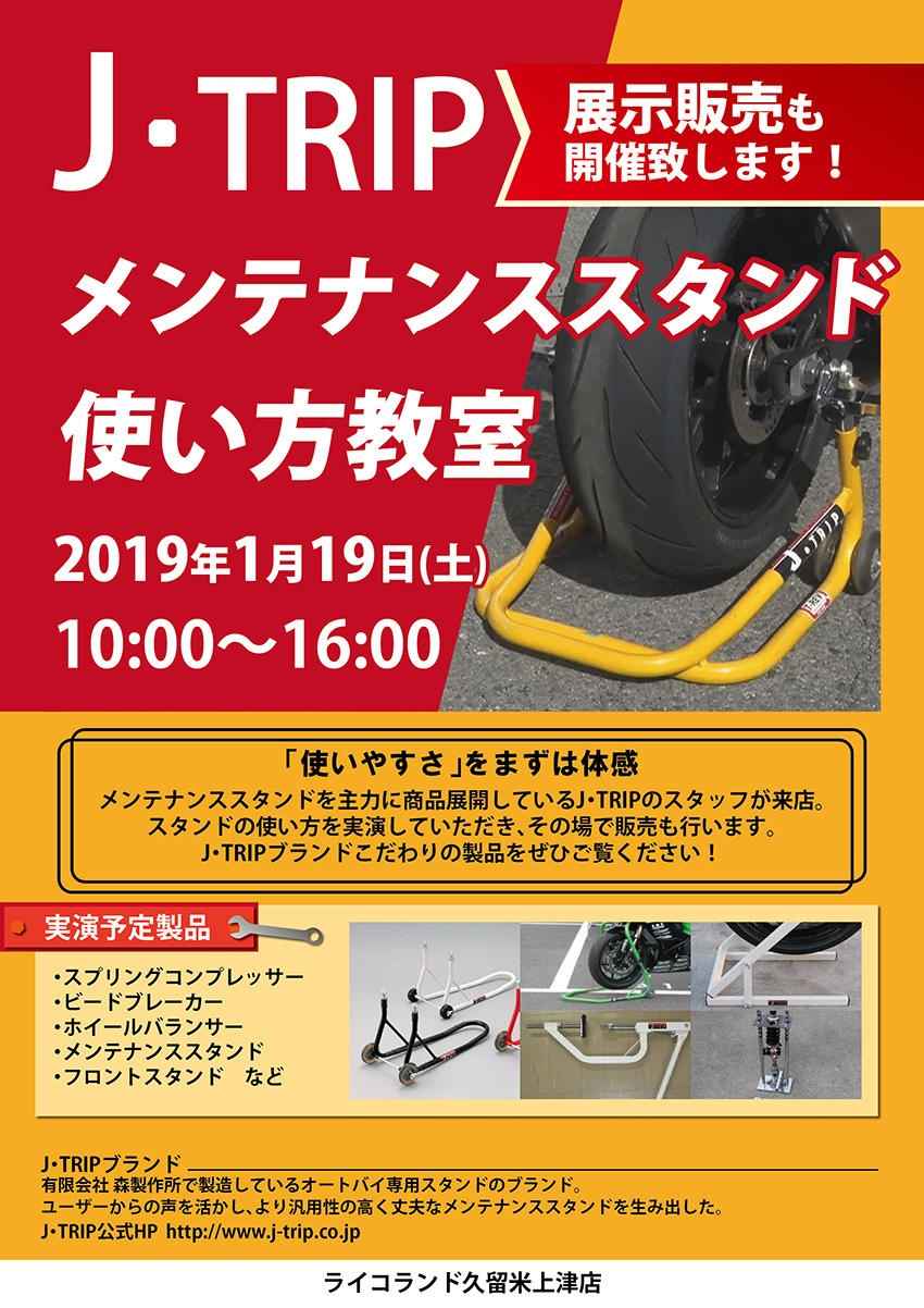 【WEB用】JTRIPメンテナンススタンドイベント.jpg
