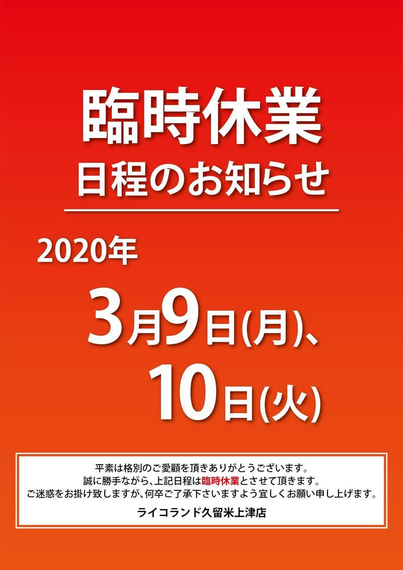 2020.03棚卸し久留米.jpg