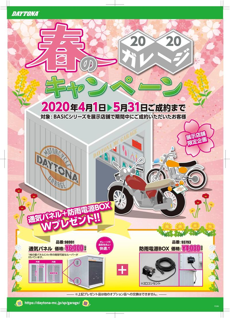 春キャン_2020a3_pages-to-jpg-0001.jpg