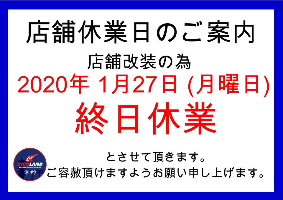 1月27日休業_01.JPG