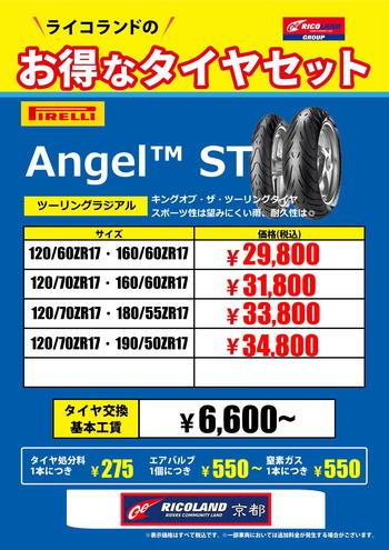 エンジェルST_01.JPG