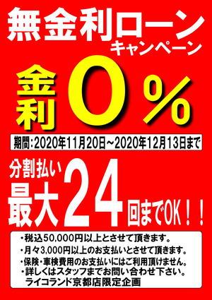 20201120無金利_01.JPG