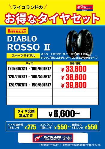 ロッソ2_01.JPG