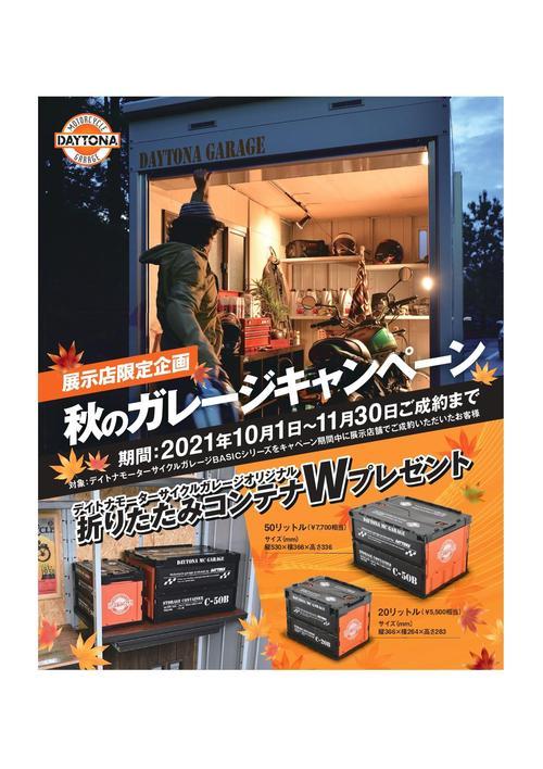 ガレージ秋のキャンペーン__page-0001.jpg