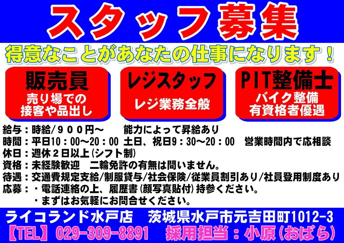 求人_01.JPG
