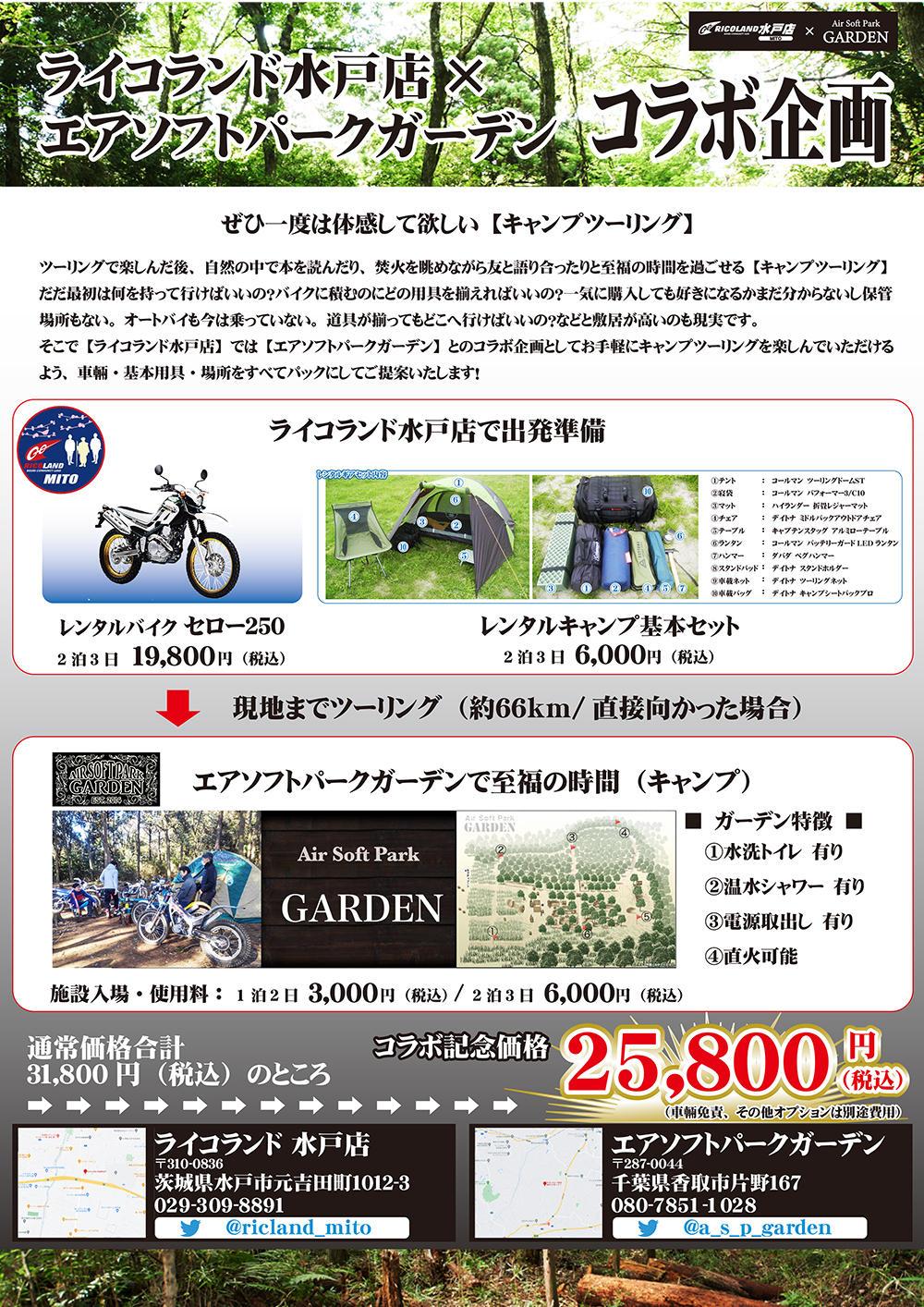 20210430(水戸店エアソフトコラボSNS用).jpg