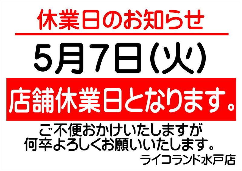 店舗休業日5月.JPG