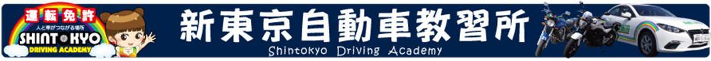 20211106-07新東京エンド.jpg