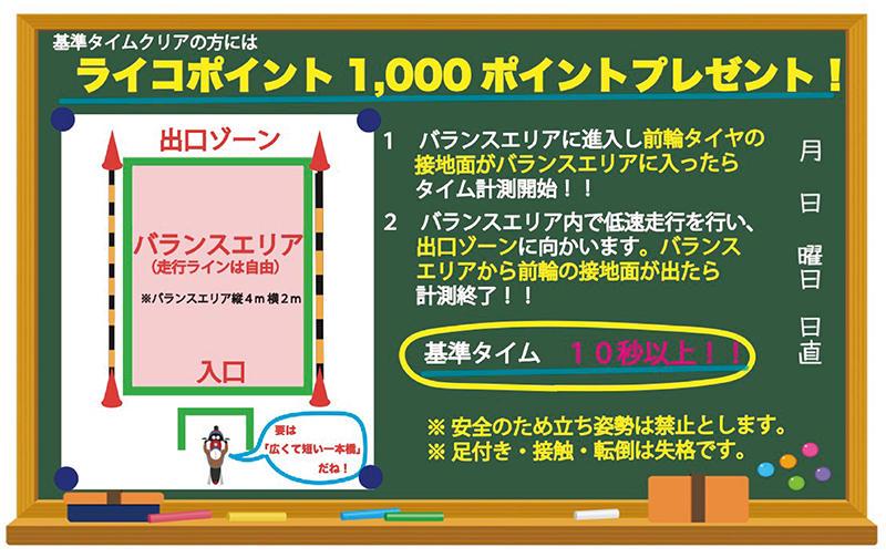 20211106-07新東京教習所文面②.jpg
