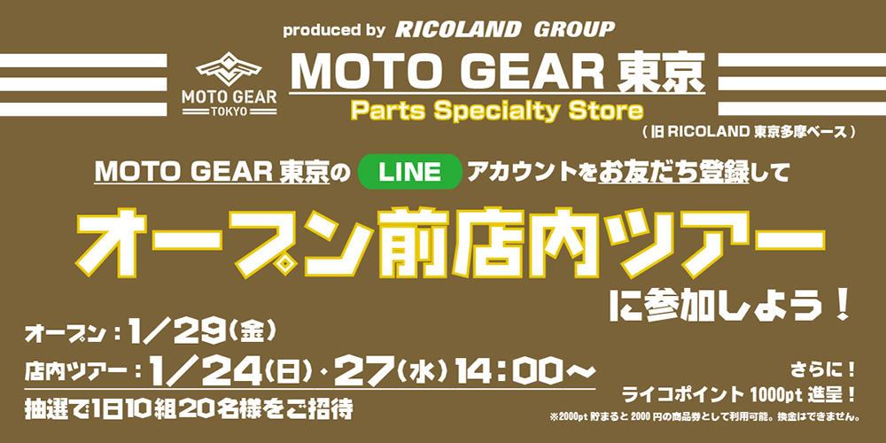 motogear_hp_tour.jpg
